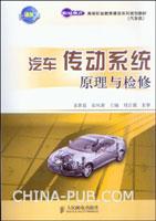 汽车传动系统原理与检修