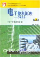 电子整机原理--音响设备(电子技术应用专业)(第2版)