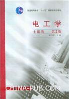 电工学:土建类(第2版)