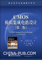 CMOS模拟集成电路设计(第二版)
