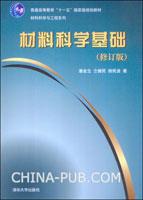 材料科学基础(修订版)