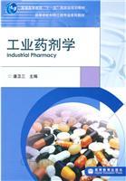 工业药剂学