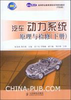 汽车动力系统原理与检修(下册)