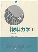 材料力学(第5版)(I)