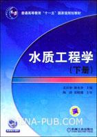 水质工程学(下册)