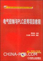 电气控制与PLC应用项目教程