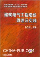 建筑电气工程造价原理及实践
