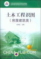 土木工程识图(房屋建筑类)(含习题集)