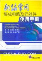 新编常用集成电路及元器件使用手册