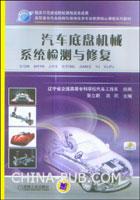 汽车底盘机械系统检测与修复