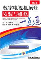 (特价书)数字电视机顶盒安装与维修(第2版)