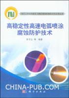 高稳定性高速电弧喷涂腐蚀防护技术[按需印刷]