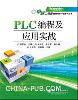 PLC编程及应用实战