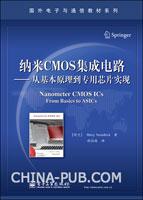 纳米CMOS集成电路―从基本原理到专用芯片实现