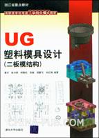UG塑料模具设计(二板模结构)