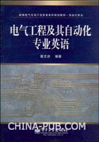 (特价书)电气工程及其自动化专业英语