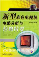 新型彩色电视机电路分析及检修精要