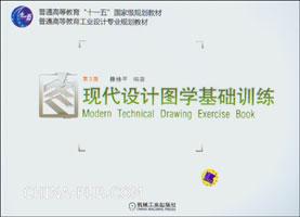 现代设计图学基础训练(第3版)