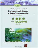 环境科学:交叉关系学科(第12版)(英文影印版)