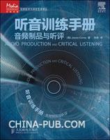 听音训练手册―音频制品与听评