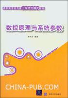 数控原理与系统参数