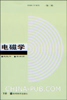 电磁学.下册(第二版)