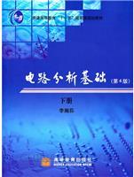 电路分析基础.下册(第4版)