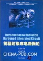 抗辐射集成电路概论