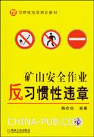 矿山安全作业反习惯性违章