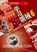 学习领域6―发动机管理系统的诊断与维修