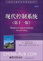 现代控制系统(第十一版)