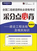 (特价书)全国二级建造师执业资格考试采分点必背―建设工程法规及相关知识(最新版)