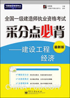 (特价书)全国一级建造师执业资格考试采分点必背―建设工程经济(最新版)