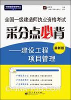(特价书)全国一级建造师执业资格考试采分点必背―建设工程项目管理(最新版)
