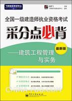 (特价书)全国一级建造师执业资格考试采分点必背―建筑工程管理与实务(最新版)