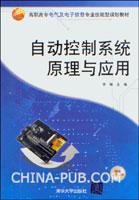 自动控制系统原理与应用