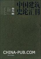 2010中国建筑史论汇刊.第叁辑