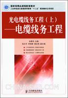 光电缆线务工程(上)―电缆线务工程