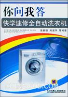 你问我答快学速修全自动洗衣机