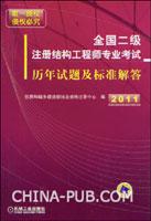 2011全国二级注册结构工程师专业考试历年试题及标准解答(2006-2010年)