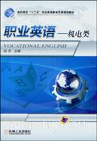职业英语--机电类