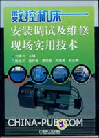 数控机床安装调试及维修现场实用技术