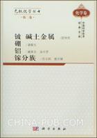 无机化学丛书.第2卷,铍、碱土金属、硼、铝、镓分族