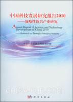 中国科技发展研究报告2010--战略性新兴产业研究