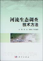 河流生态调查技术方法