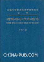材料科学技术名词.2010