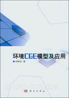 环境CGE模型及应用
