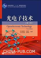 (特价书)光电子技术(第3版)