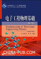 (特价书)电子工程物理基础(第2版)