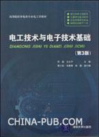 电工技术与电子技术基础(第3版)